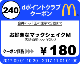 dポイントクラブクーポン「マックシェイクM」20円割引