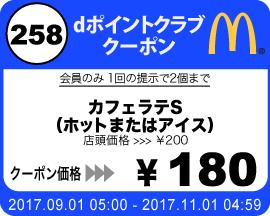 dポイントクラブクーポン「カフェラテS」20円割引
