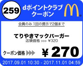 dポイントクラブクーポン「てりやきマックバーガー」50円割引