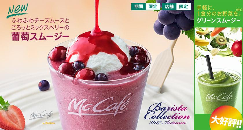 【期間限定】マックカフェ「スムージー」キャンペーン