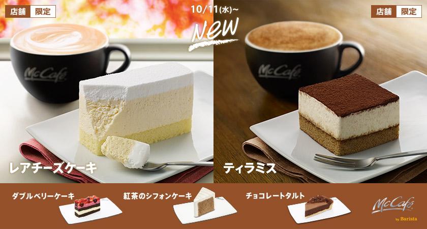 【期間限定】マックカフェ「ケーキ」キャンペーン