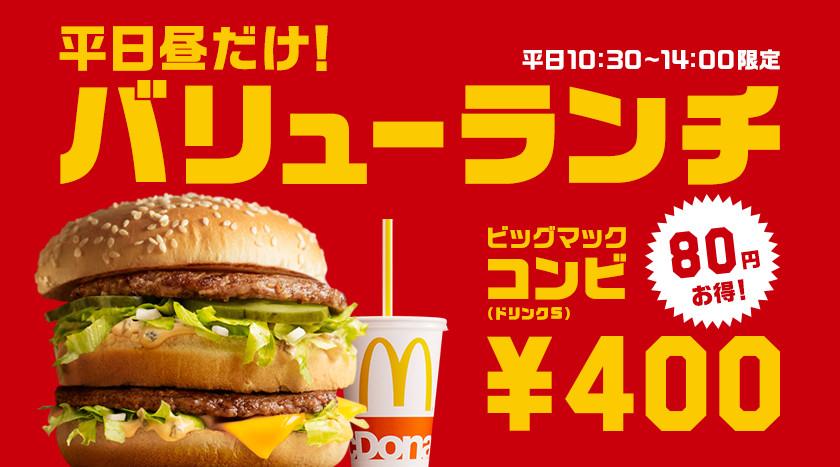 【平日昼限定】バリューランチ「割引」キャンペーン