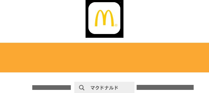 【公式アプリ限定】マクドナルド「iPhone/Android」クーポン