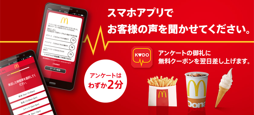 【アプリ(KODO)限定】マクドナルド「アンケート」無料・割引クーポン