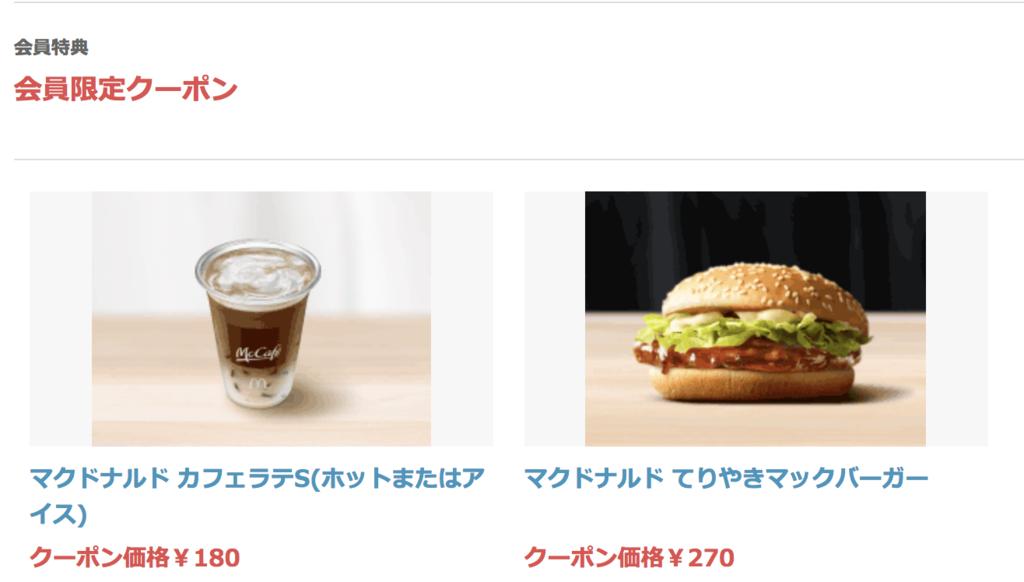 【マクドナルド】Yahoo!プレミアム「会員会員」クーポン
