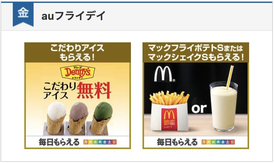 【マクドナルド】auスマートパスプレミアム「会員限定」クーポン