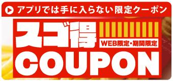 【WEB限定】マクドナルド「スゴ得」クーポン