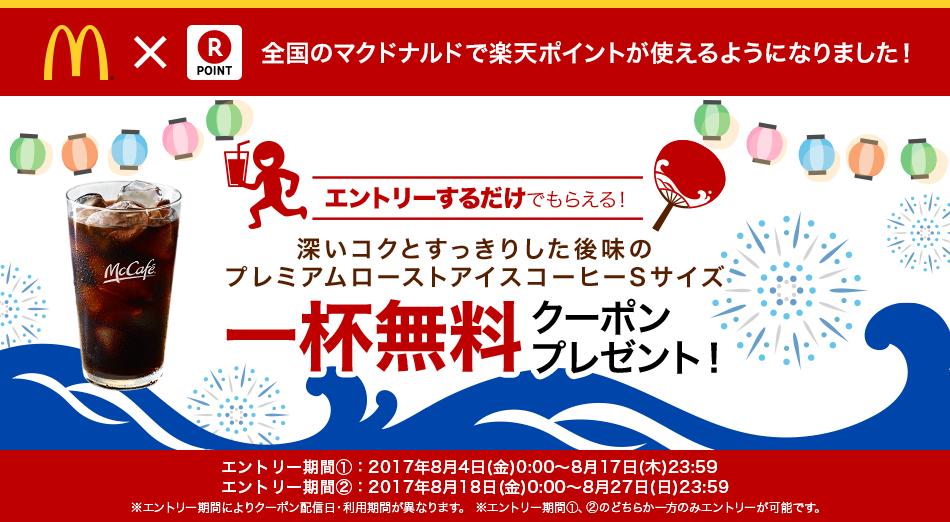 【エントリー限定】アイスコーヒーS「1杯無料」クーポン