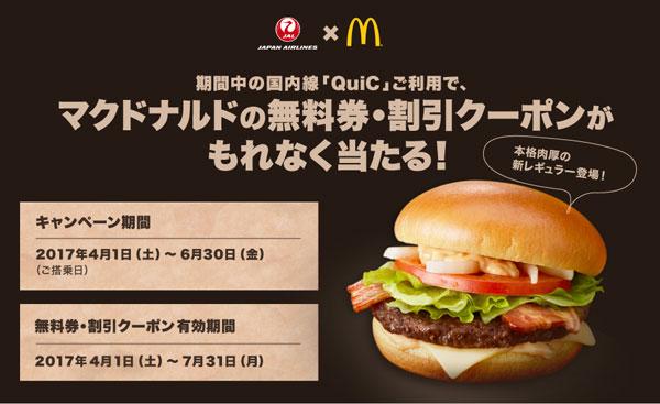 【マクドナルド】JAL限定「無料券・割引クーポン」キャンペーン