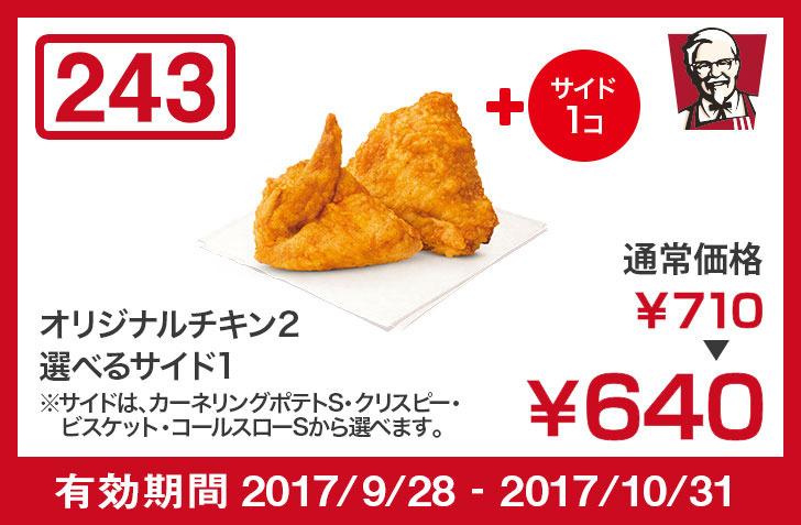 【トクトククーポン】オリジナルチキン2・選べるサイド1:70円割引