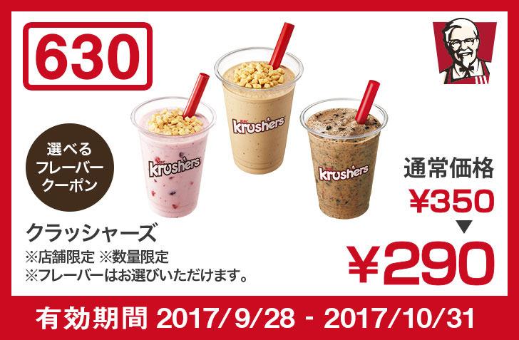 【トクトククーポン】クラッシャーズ:60円割引
