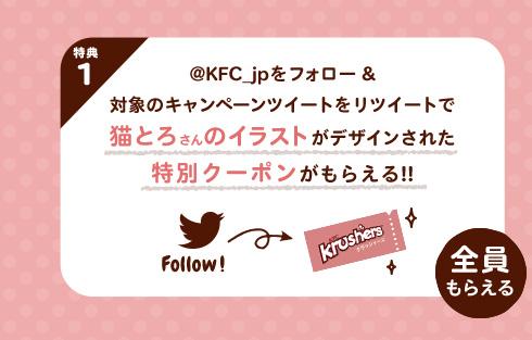 【Twitter限定】ケンタッキー「フォロー&リツイート(RT)」特別クーポンキャンペーン