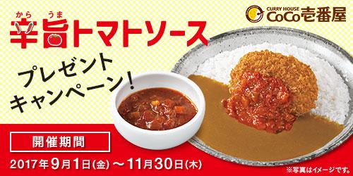 【dデリバリー限定】「辛旨トマトソース」プレゼントキャンペーン