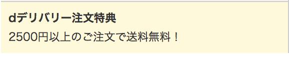 【dデリバリー限定】宅配料無料「206円割引」注文特典