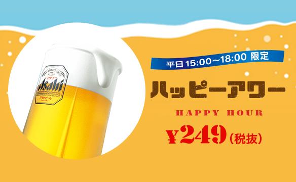 【平日限定】ガストハッピアワー「¥249」キャンペーン