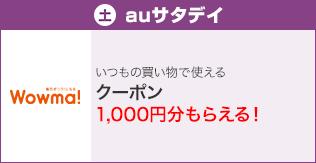 ワウマ wowma auスマートパスプレミアム「1000円割引」クーポン