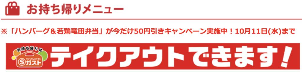 【持ち帰り限定】ガスト「テイクアウトメニュー」キャンペーン