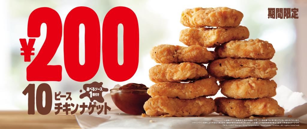 【バーガーキング】チキンナゲット10ピース「¥200」キャンペーン