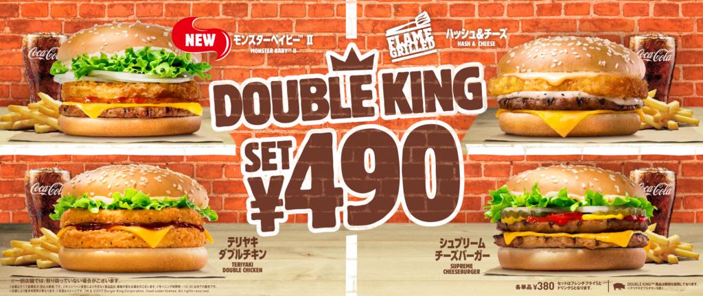 【バーガーキング】DOUBLE KING「¥490」キャンペー