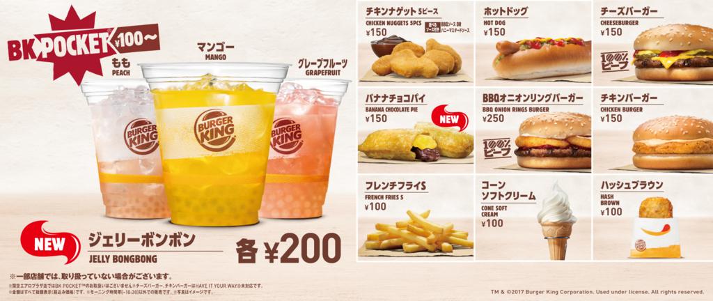 【バーガーキング】BK POCKET「¥100~¥250」メニュー