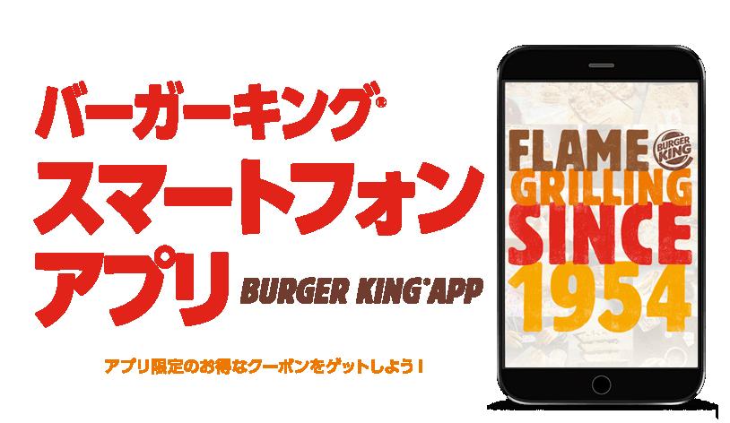 【バーガーキング】アプリ「割引」クーポン