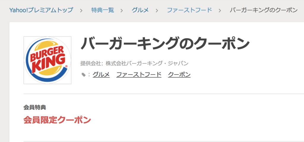【バーガーキング】Yahoo!プレミアム「割引」クーポン