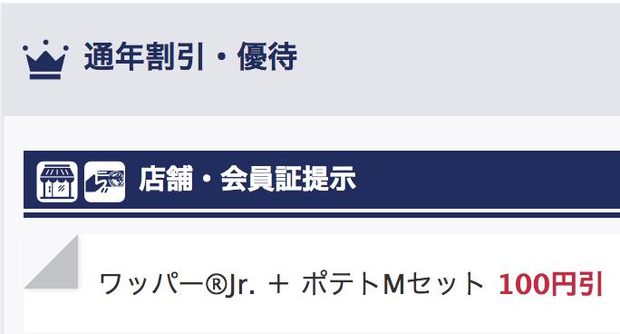 【バーガーキング】JAF「割引」クーポン