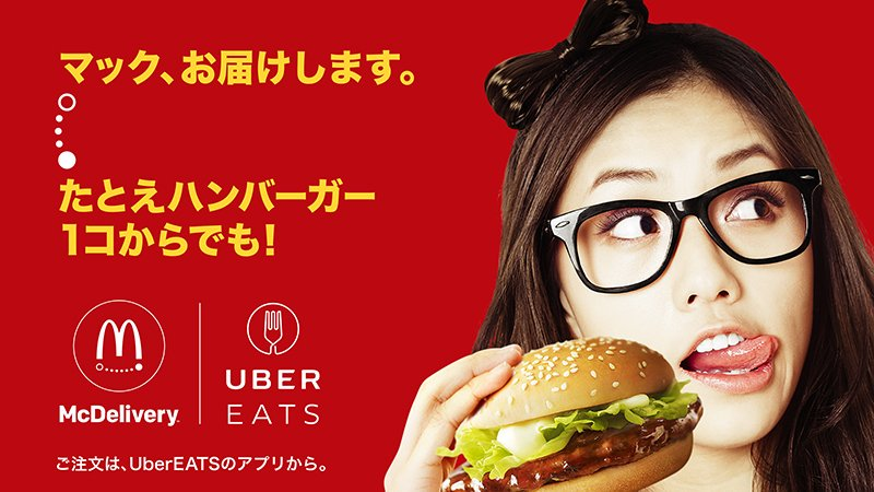 UberEATS「¥500」クーポンコード