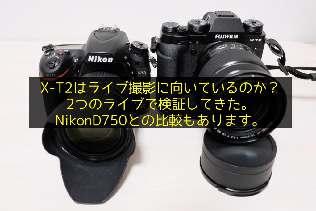 f:id:tomo-camera:20170314012243j:plain