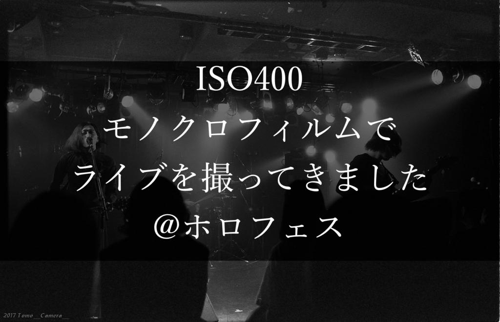 f:id:tomo-camera:20170601201439j:plain