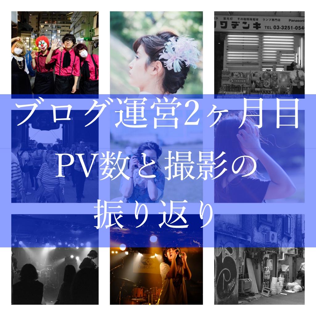 f:id:tomo-camera:20170602204410j:plain