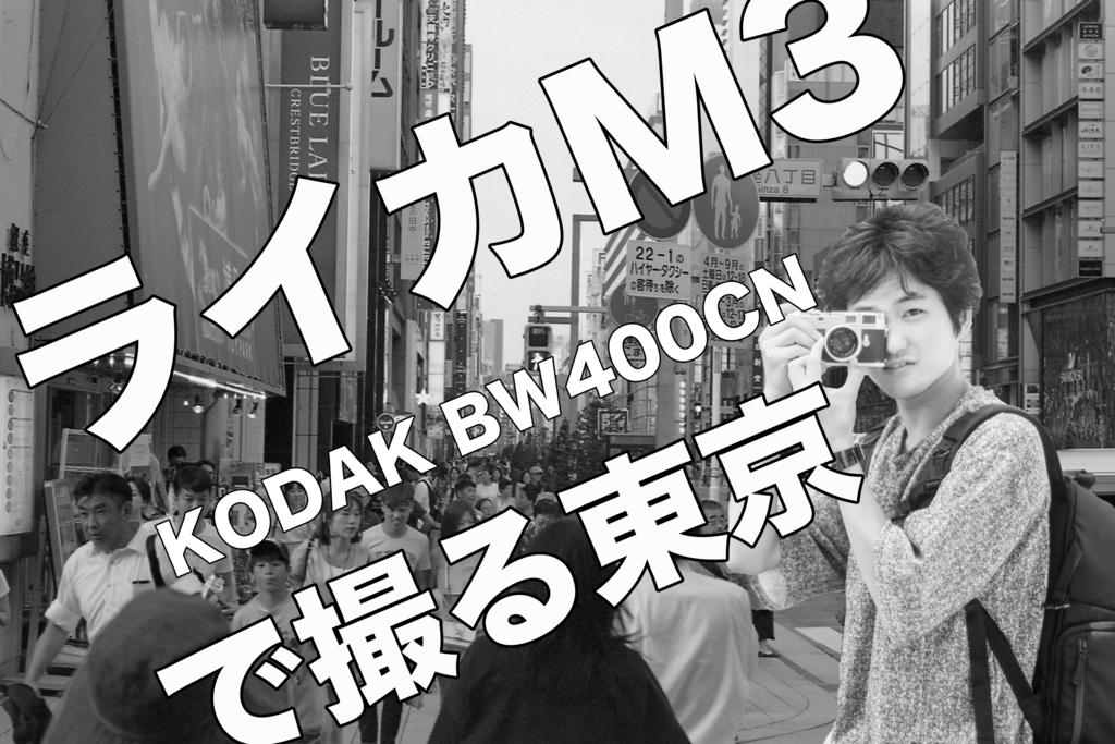 f:id:tomo-camera:20170706143730j:plain