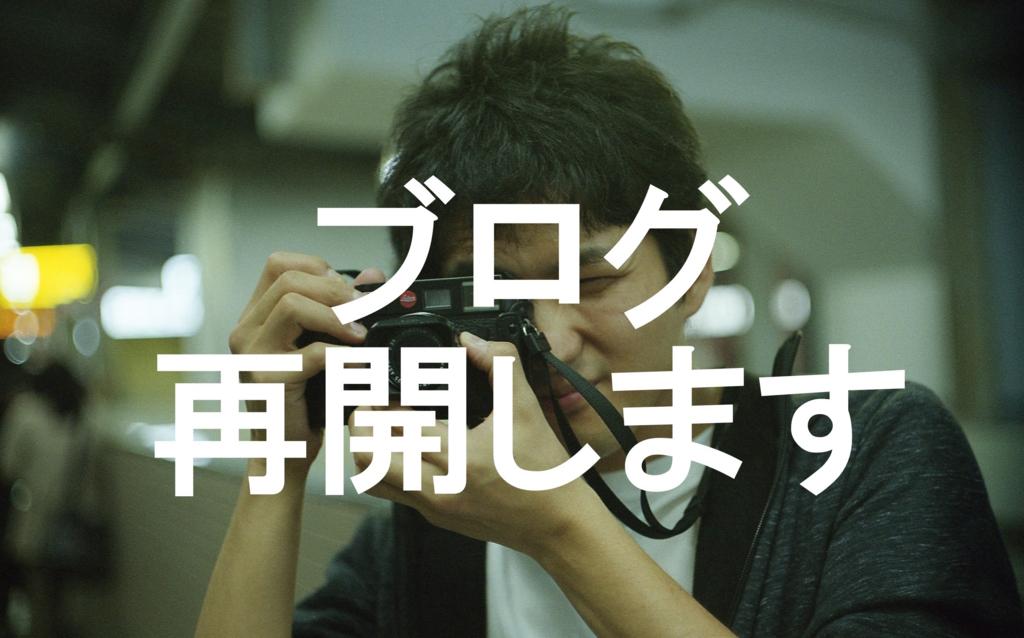 f:id:tomo-camera:20171123191624j:plain