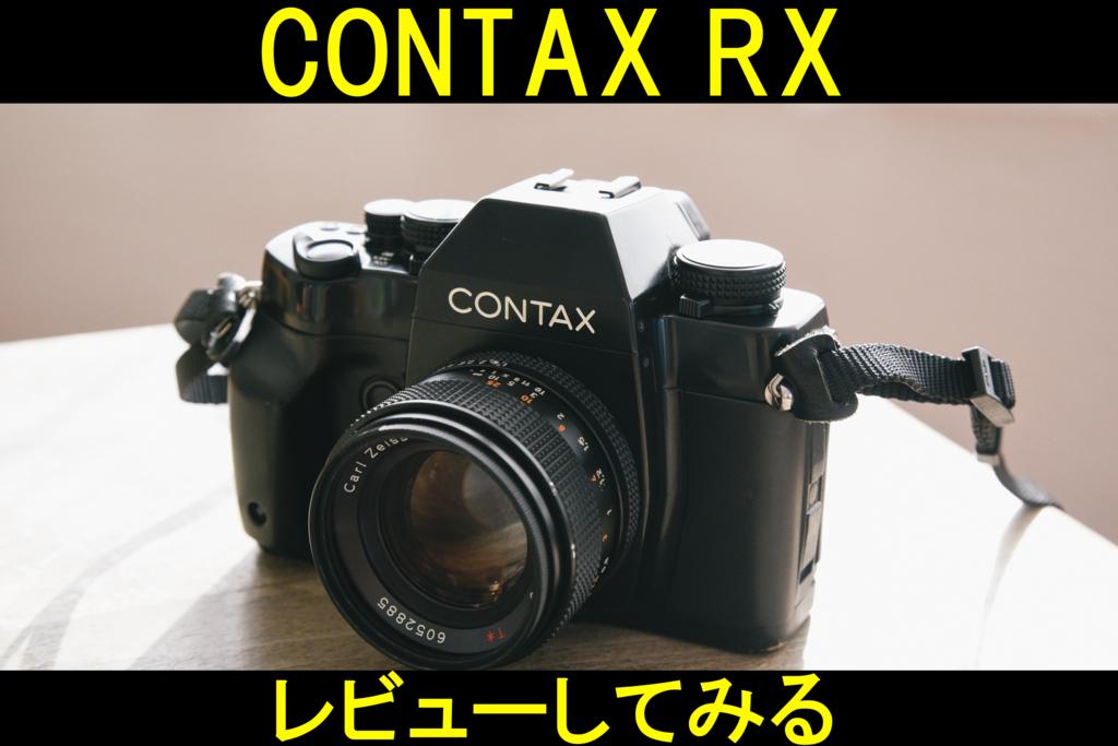 f:id:tomo-camera:20171209195522j:plain