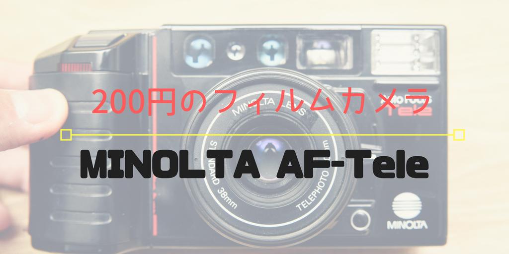f:id:tomo-camera:20171225222014p:plain