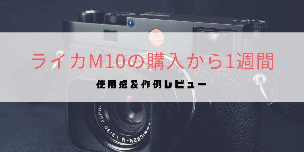 f:id:tomo-camera:20180209233211j:plain