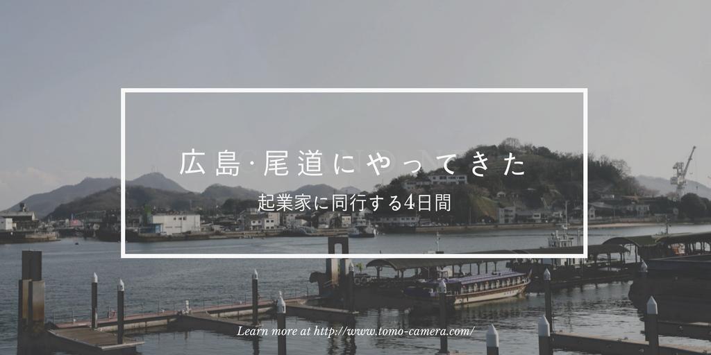f:id:tomo-camera:20180328001502j:plain