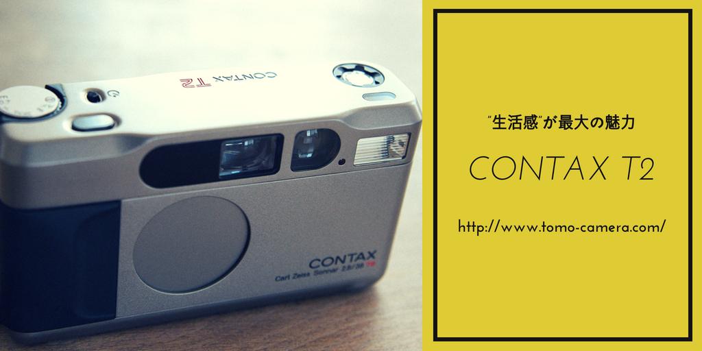 f:id:tomo-camera:20180628115643j:plain