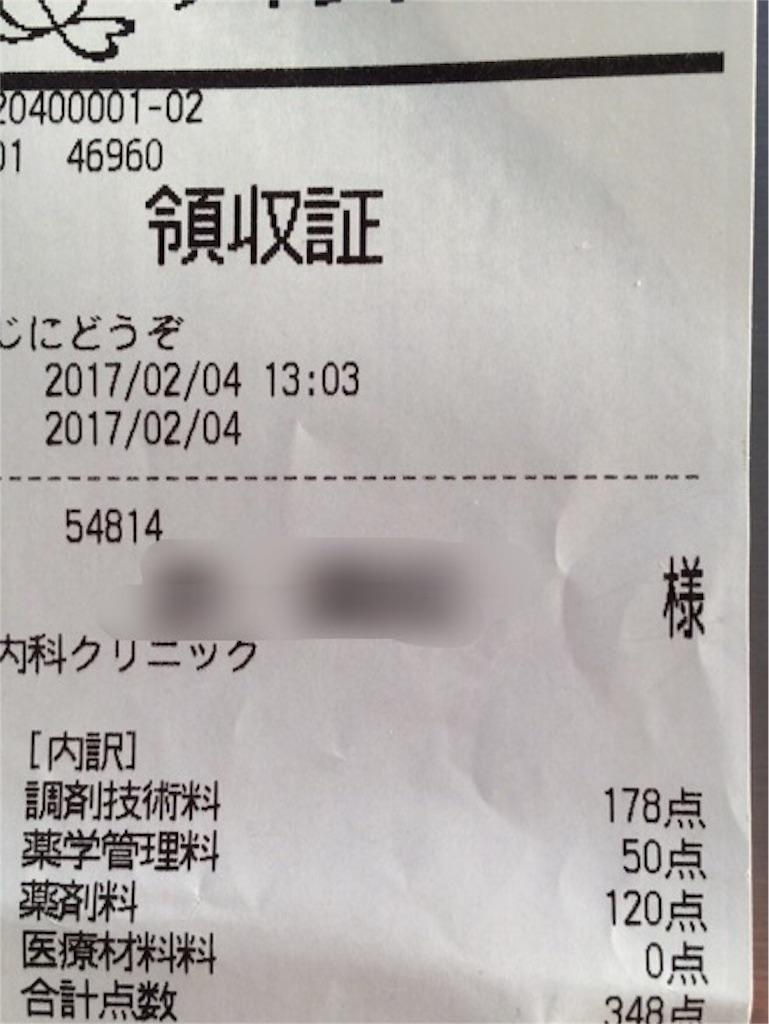 f:id:tomo-log:20170207085314j:image