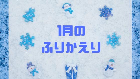 f:id:tomo-sankaku:20180201185654p:plain