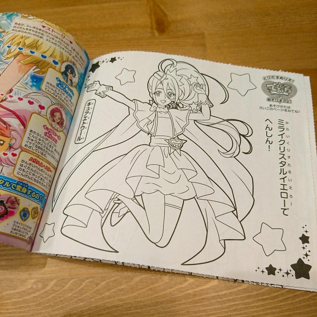f:id:tomo-sankaku:20180213234942j:plain