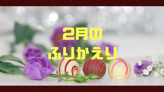 f:id:tomo-sankaku:20180301014347p:plain