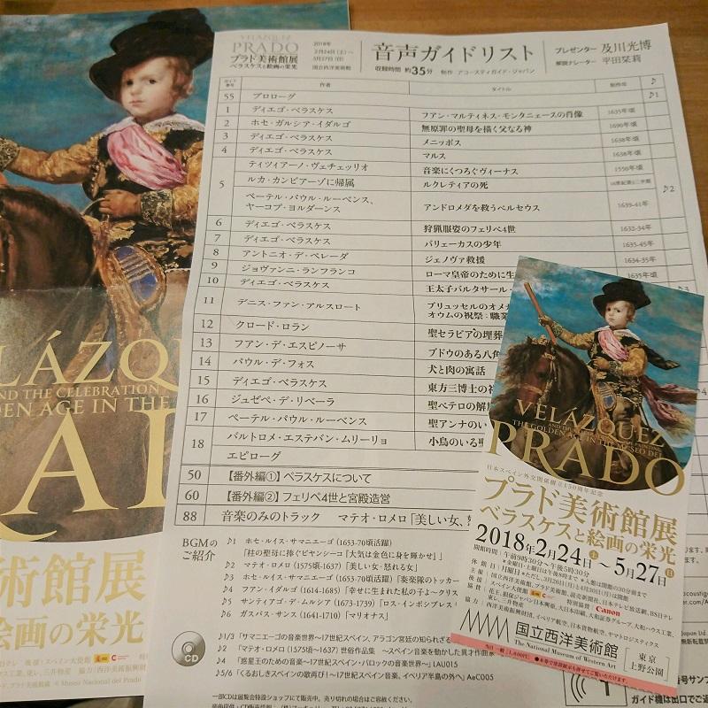 f:id:tomo-sankaku:20180324020212j:plain