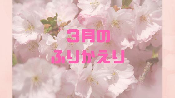 f:id:tomo-sankaku:20180331025121p:plain