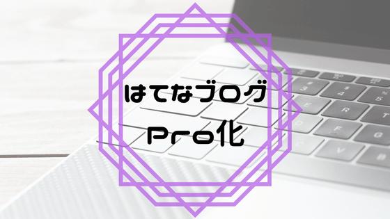 f:id:tomo-sankaku:20180331120746p:plain