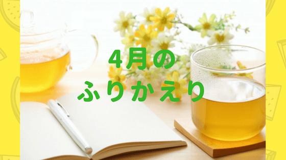 f:id:tomo-sankaku:20180429161814p:plain