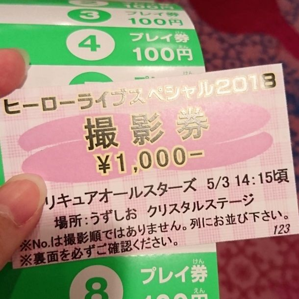 f:id:tomo-sankaku:20180503230631j:plain:w300