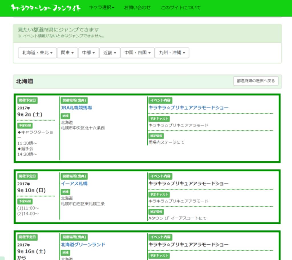 f:id:tomo-sankaku:20180516021834p:plain:w300