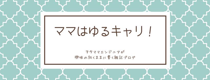 f:id:tomo-sankaku:20180616123722p:plain:w400
