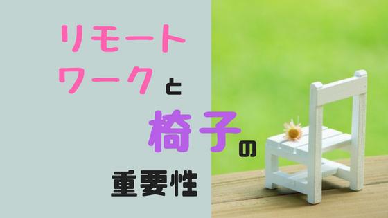 f:id:tomo-sankaku:20180630001608p:plain:w400